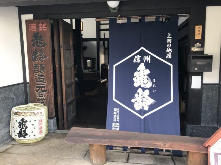 岡崎酒造(上田柳町)