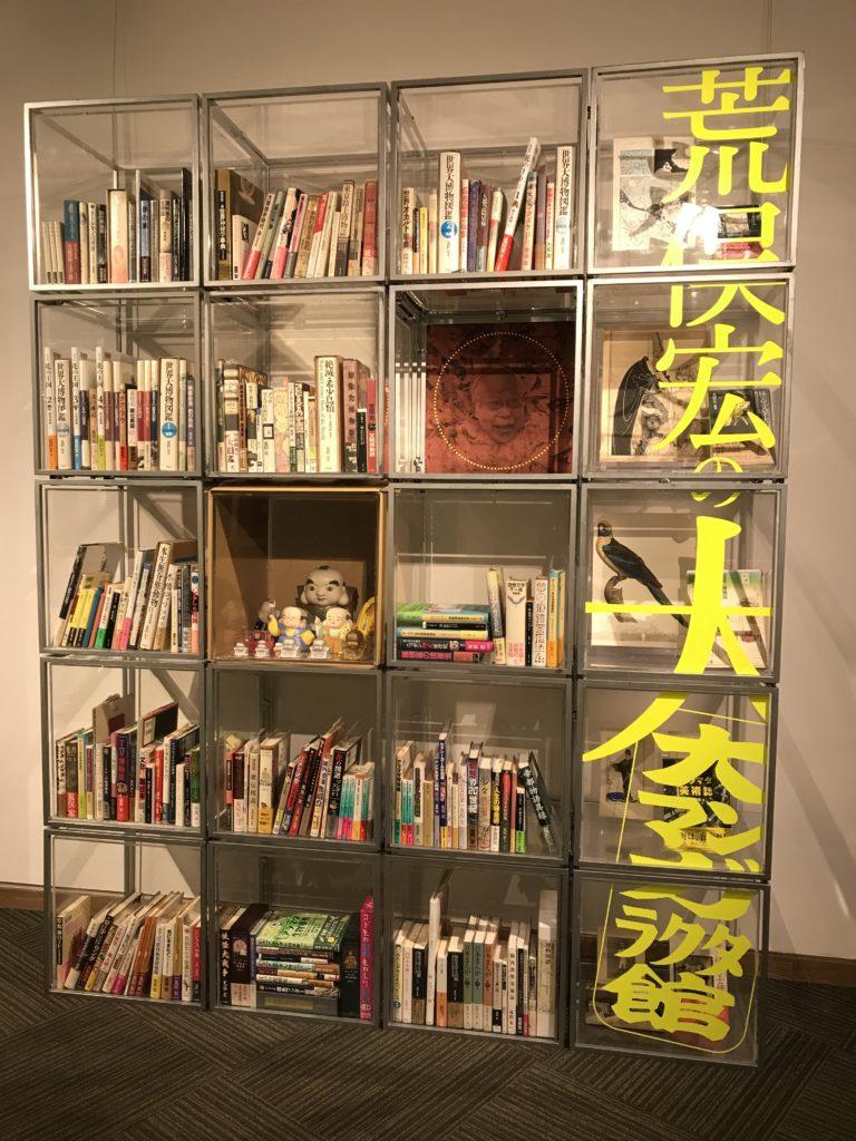 日比谷図書文化館「荒俣宏の大大マンガラクタ館」
