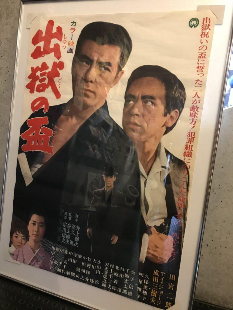 映画「出獄の盃」ポスター