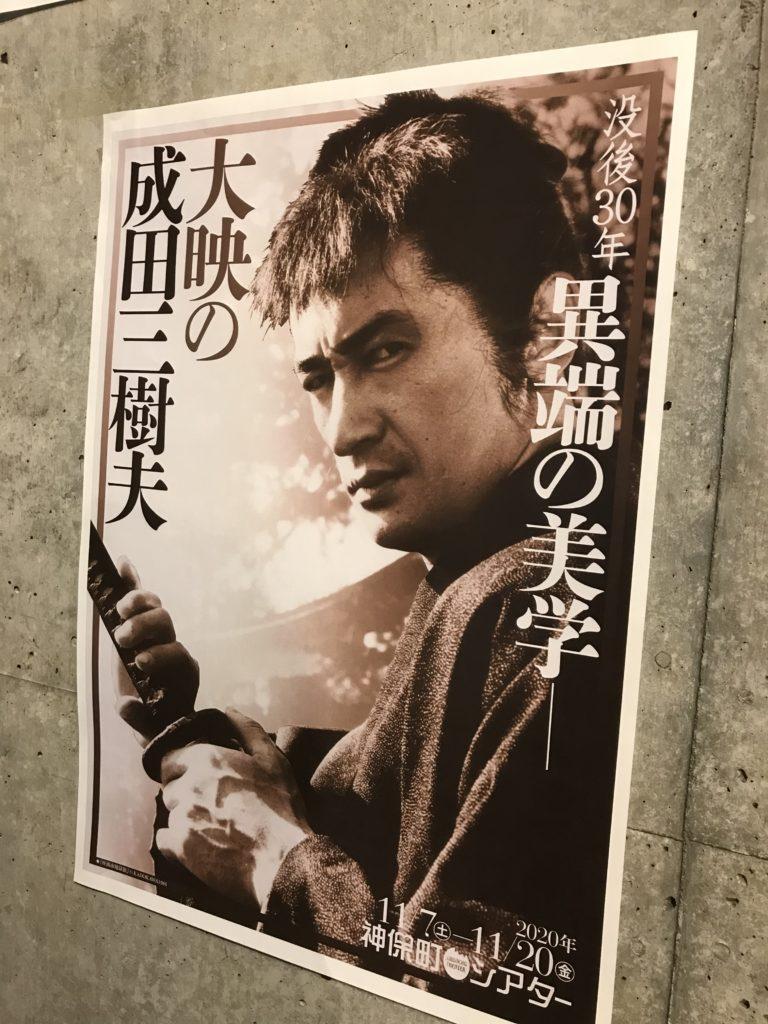 「没後30年 異端の美学――大映の成田三樹夫」神保町シアター